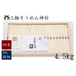 そうめん 三輪そうめん 勇製麺「神杉」古物4500g木箱入|miwasoumen