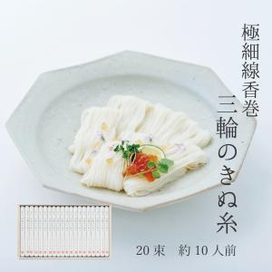 そうめん 勇製麺 三輪のきぬ糸 古物20本木箱入|miwasoumen