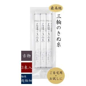 そうめん 勇製麺 三輪のきぬ糸古物3束入り|miwasoumen