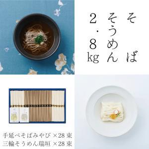 そば・そうめん2800g入 蕎麦 三輪そうめん 三輪素麺|miwasoumen