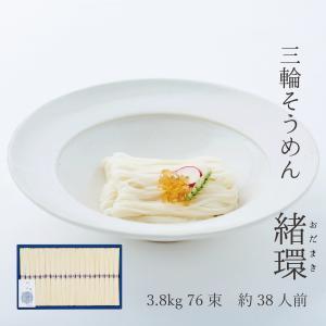 そうめん 三輪そうめん 勇製麺「緒環」3800g入|miwasoumen