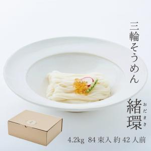 そうめん 三輪そうめん 勇製麺「緒環」4.2kgお得用|miwasoumen