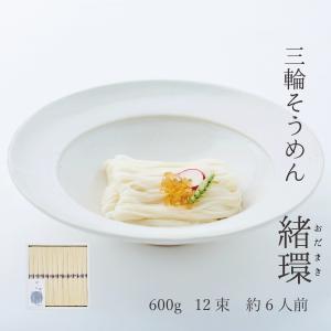 そうめん 三輪そうめん 勇製麺「緒環」600g入|miwasoumen