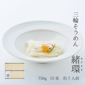 そうめん 三輪そうめん 勇製麺「緒環」750g入|miwasoumen