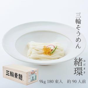 そうめん 三輪そうめん 勇製麺「緒環」9kg半箱入|miwasoumen