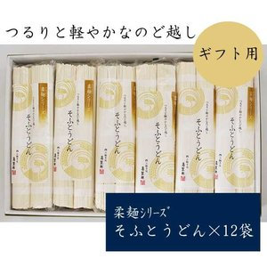 そふとうどん「柔麺」12袋 ギフト うどん|miwasoumen