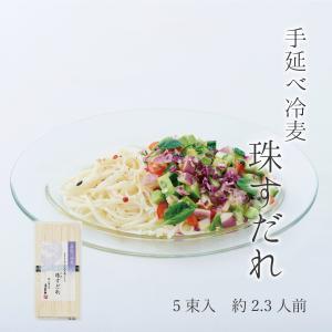 勇製麺 手延べひやむぎ「珠すだれ」5束入