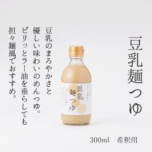 豆乳麺つゆ 300ml ※希釈用|miwasoumen