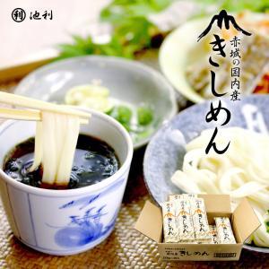 きしめん 国内産きしめん 270g×20袋 送料無料 北海道産小麦100%