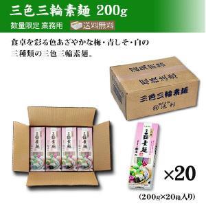 三色三輪そうめん200g×20箱 業務用 送料無料 miwasoumenikeri