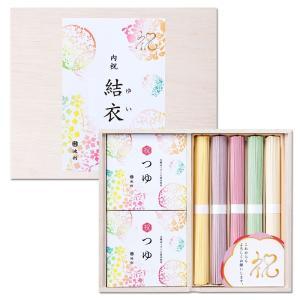 名入れギフト 祝い彩りうどん50g×10束 つゆ付き 出産之内祝 ギフト 内祝い 池利 miwasoumenikeri