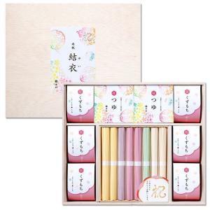 名入れギフト 祝い彩りうどん50g×16束 つゆ・葛餅付き 出産之内祝 ギフト 内祝い 池利 miwasoumenikeri