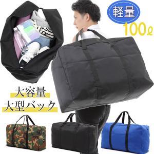 大型バッグ 大きいバッグ 100L アウトドア キャンプ ボストンバッグ 引っ越しバッグ ナイロン