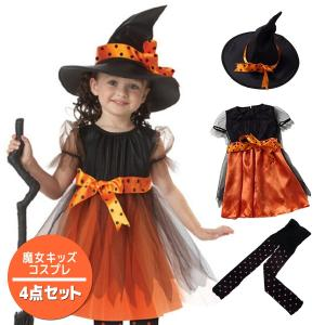 ハロウィン コスプレ 魔女 子供 女の子 衣装 仮装 可愛い 帽子 タイツ付き ドレス ワンピース ...