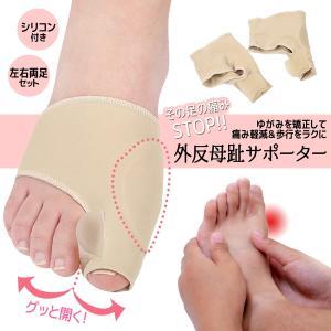 親指と人差し指の間にシリコンが付いており 曲がった指を正常に矯正しようします。 種子骨にもシリコンが...