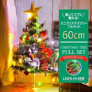 クリスマスツリー ミニ 卓上 LEDライト 高さ60cm おしゃれ かわい 飾り オーナメント クリスマス スタンド 簡単 シール インテリア シンプル 北欧 カバー