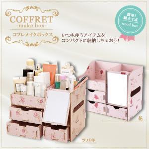 化粧ボックス メイクボックス 鏡付き 収納ボックス 小物入れ 引き出しス タンド 木製 組み立て