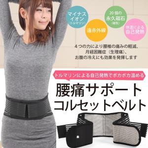 腰痛 ベルト コルセット サポーター 腰用 温め 自己発熱 ...