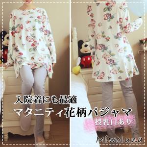 マタニティ 家着 パジャマとしてお使い頂けます。可愛い花柄デザイン。  上は授乳口があり、さっと取り...