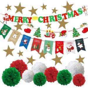 クリスマス 7種類セット 飾り付け 飾り 装飾 壁飾り デコレーション 大容量セット ボンボンフラワー ガーランド オーナメント 星