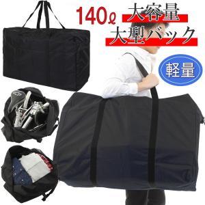 大型バッグ 大容量バッグ トートバッグ ボストンバッグ 超大...