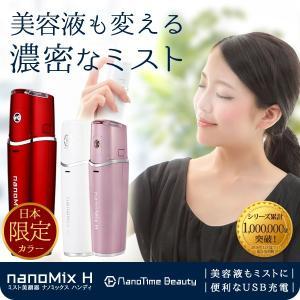 化粧水 美容液 ハンディミスト 保湿 美顔 ナノミックスハンディ nanotimebeauty mix-max