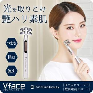美顔器 美顔ローラー Vフェイス 正規品 微弱電流 nanotimeBeauty mix-max
