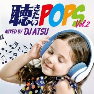 ポップス・フローライダー・ジャスティンビーバー【洋楽CD・MixCD】聴きたいPops Vol.2 / DJ Atsu[M便 1/12]|mixcd24