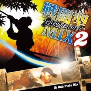 レゲエ ダブプレート バリアフリー【CD・MixCD】戦闘型Mix 2 / Barrier Free[M便 2/12]