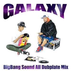 レゲエ ダンスホール ヒップホップ ダブプレート CD MixCD All Dubplate Mix -Galaxy- / Bigbang Sound[M便 2/12]|mixcd24