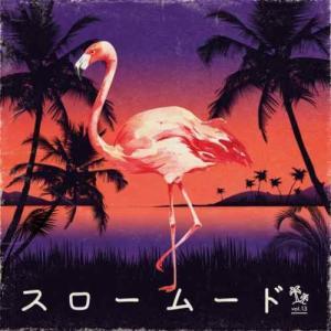 【洋楽CD・MixCD】スロームード Vol.13 / Chomoranma Sound[M便 1/12]|mixcd24