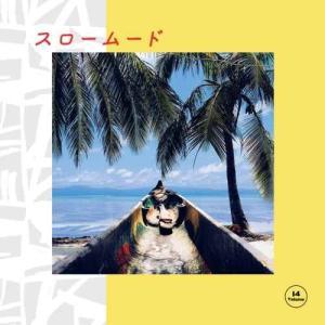 【洋楽 CD・MixCD】スロームード Vol.14 / Chomoranma Sound[M便 1/12]