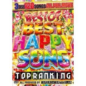 【洋楽DVD・MixDVD】Best Of Best Happy Song Ranking Hits / Top Creator the Clan[M便 6/12] mixcd24