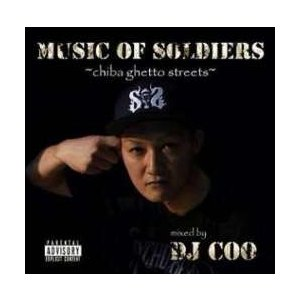 【MixCD】【洋楽】DJ Coo堂々のカム・バック!!Music Of Soldiers -Chiba Ghetto Streets- / DJ Coo[M便 1/12]|mixcd24