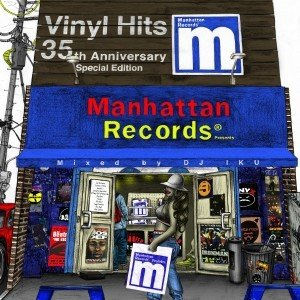 【MixCD】Manhattan Records The Exclusives Vinyl Hits -35th Anniversary Special Edition- / V.A.[M便 2/12] mixcd24
