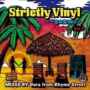 【MIX CD】Strictly Vinyl 一生の宝Mix Vol.3 -80s & 90s Reggae Lovers- / Dora from Rhyme Street[M便 1/12]|mixcd24