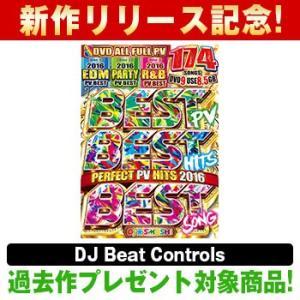 【洋楽 DVD・MixDVD・MIX DVD】Best Be...