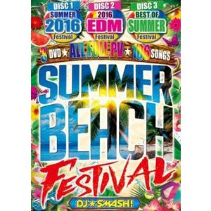 【洋楽 DVD】Summer Beach Festival ...