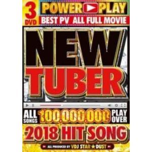 【洋楽DVD・MixDVD】New Tuber 2018 Hit Song / Vdj Star★Dust[M便 6/12] mixcd24