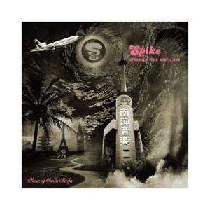 マンボ・サルサ・民族音楽【MixCD】南海音楽 -Stranger Than Nonfiction- / Spike (Spike Bar Joint / Cozmo's Cafe & Bar)[M便 6/12] mixcd24