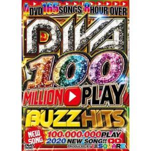 洋楽DVD 2020 Youtube 1億回再生オーバー 4枚組 洋楽DVD MixDVD Diva New Song 100,000,000 Play Buzz Hits / I-Square[M便 6/12] mixcd24