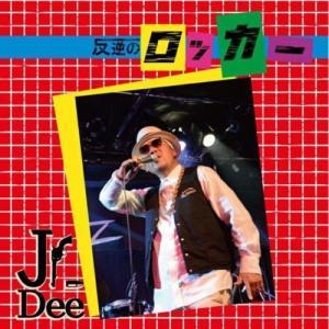 【CD】反逆のロッカー / Jr.Dee[M便 1/12] mixcd24