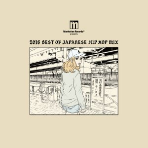 【MixCD】Manhattan Records Presents 2016 Best Of Japanese HIP HOP Mix / V.A[M便 2/12]|mixcd24