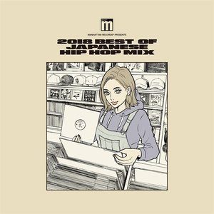 【CD・MixCD】Manhattan Records Presents 2018 Best Of Japanese Hip Hop Mix / V.A.[M便 2/12] mixcd24