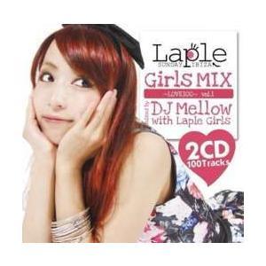 イギーアゼリア・R&B・洋楽・ヒップホップ【MixCD】Laple Girls Mix -Love 100- Vol.1 / DJ Mellow[M便 2/12] mixcd24