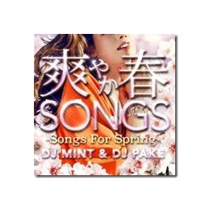 【洋楽CD・MixCD】爽やか春Songs -Songs For Spring- / DJ Mint & DJ Pake[M便 2/12] mixcd24