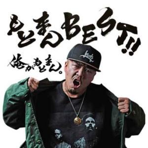 【CD】もとまんBest!! / Motoman[M便 2/12] mixcd24
