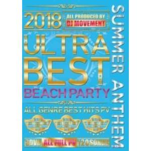 【洋楽DVD・MixDVD】2018 Ultra Best Beach Party / DJ Movement[M便 6/12] mixcd24