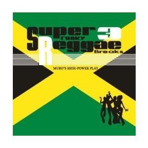 洋楽・ムロ・レゲエ【MixCD】Super Funky Reggae Breaks 3 / Muro[M便 1/12]【MixCD24】|mixcd24