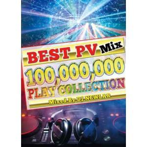 【洋楽DVD・MixDVD】Best PV Mix 100,000,000 Play Collection / DJ Newlar[M便 6/12] mixcd24